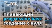 Плавающий прогрессив бас: создание