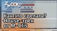 Как это сделать: Разбор тек-хаус трека с M-Clis