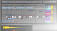 Разбор deep-house трека изнутри
