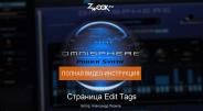 Страница Edit Tags в синтезаторе Omnisphere