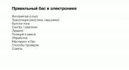 Правильный бас, вебинар для участников PRO