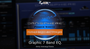 Эффект Graphic 7 Band EQ