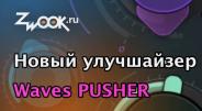 Waves Infected Mushroom Pusher: VST-плагин для улучшения звука