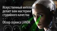 Скачать маcтеринг теперь реально: обзор сервиса онлайн мастеринга LANDR