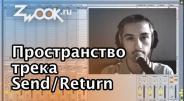 Строим пространство трека: send/return обработка