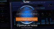 Опция Lite Version в синтезаторе Omnisphere
