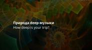 Природа deep-музыки