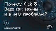 Почему Kick & Bass так важны и в чём проблема?