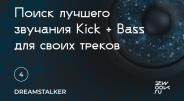 Поиск лучшего звучания Kick + Bass для своих треков