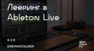 Лееринг в Ableton Live