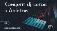 Концепт dj-сетов в Ableton