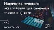 Настройка простого эквалайзера для сведения треков в dj-сете
