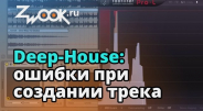 Deep House: Как писать хаус-музыку