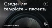 Сведение: template-проекты
