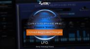 LFO в Omnisphere