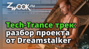 Tech-Trance трек изнутри в Ableton Live от Dreamstalker