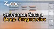 Создание баса в Deep-Progressive