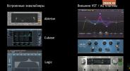 Основы: Эквализация звука