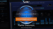 Эффект Flame Distortion