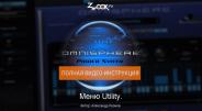 Меню Utility в синтезаторе Omnisphere