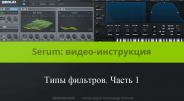 Типы фильтров в синтезаторе Serum. Часть 1