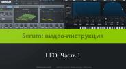 LFO в Serum. Часть 1