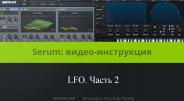 LFO в Serum. Часть 2
