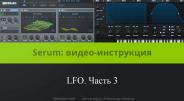 LFO в Serum. Часть 3