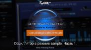 Осциллятор Omnisphere в режиме Sample. Часть 1