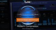 Эффект Modern Compressor