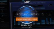 Эффект Studio EQ 2