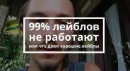 99% лейблов не работают или что дает тот 1%