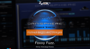 Эффект Foxy Fuzz